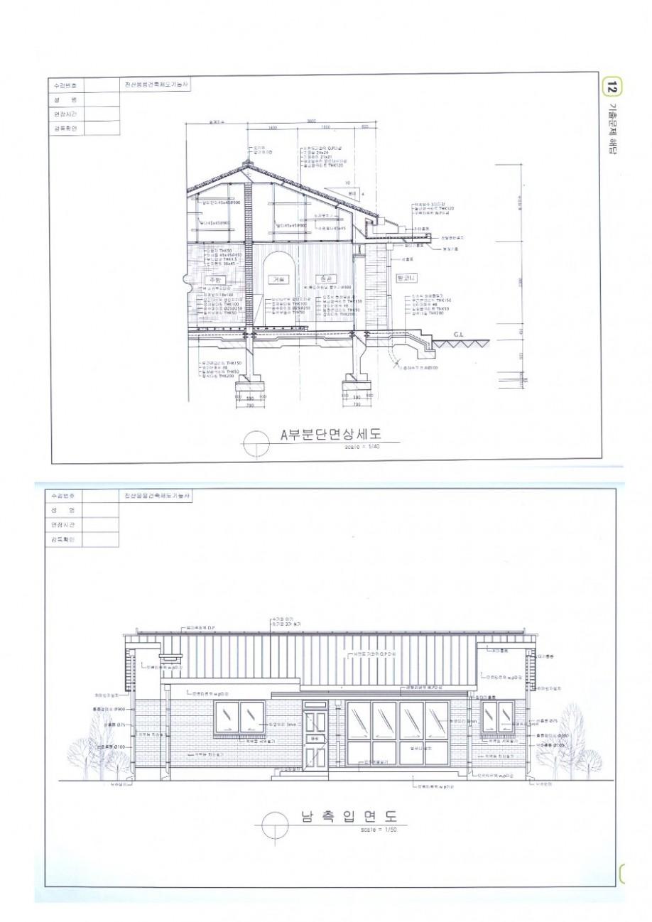 건축제도기능사.jpg